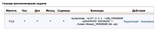Cron Job команда за експорт на голяма MySQL база данни