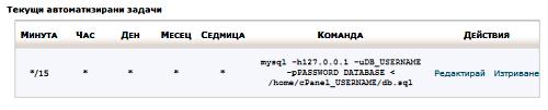 Cron Job команда за импорт на голяма MySQL база данни