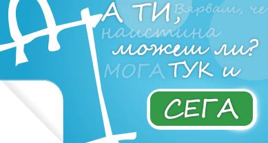 """SUPERлятна академия """"Аз мога - тук и сега"""" 2012"""
