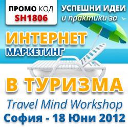 Travel Mind Workshop - Интернет маркетинг в туризма
