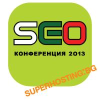 Последни билети за SEO конференция 2013