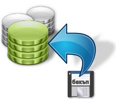 Възстановяване на бази от данни