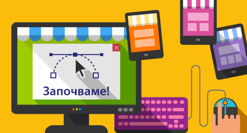 SH-Blog-Online-shop_Start
