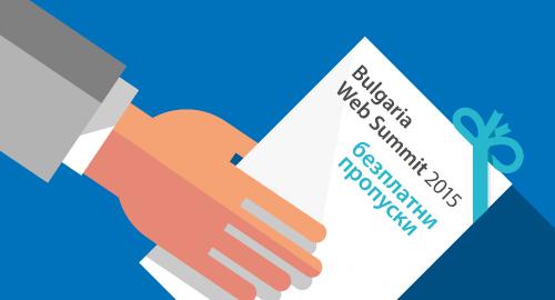 SH-Blog-BulgariaWeb-Summit-2015