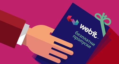 SH-Blog-Webit