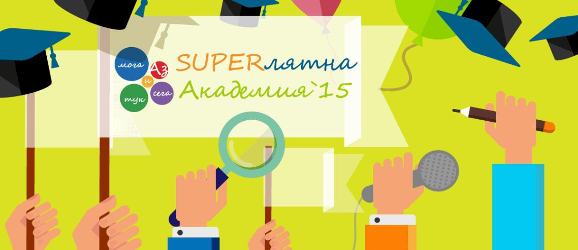 SH-Blog-SuperLiatnaAkademia