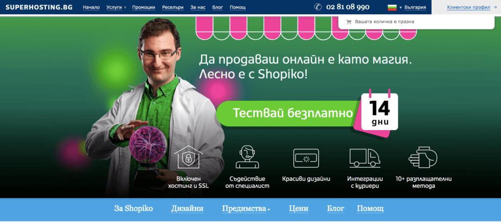 Тествай Шопико безплатно за 14 дни
