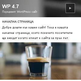 2017 - новата основна тема в WordPress