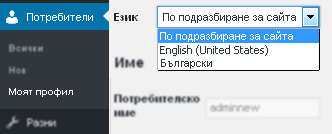 Промяна на езика за админ панела, за дадения потребител