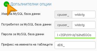 Допълнителни опции при нова инсталация в WordPress Manager