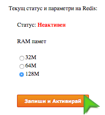 Активиране на Redis в cPanel