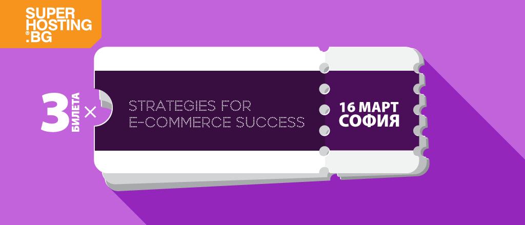 """3 билета за """"Успешни стратегии за електронна търговия"""""""