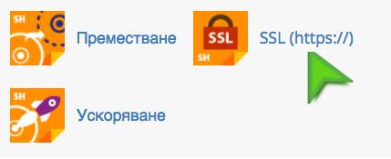 Бърза инсталация и конфигурация на SSL сертификат