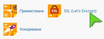 SSL сертификат (Let's Encrypt)