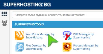 WordPress Manager - cPanel