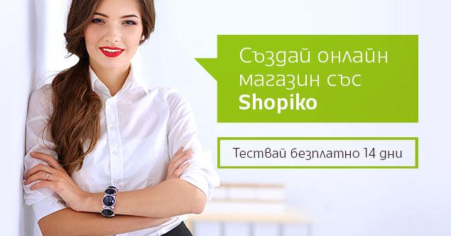 Създай онлайн магазин със Shopiko