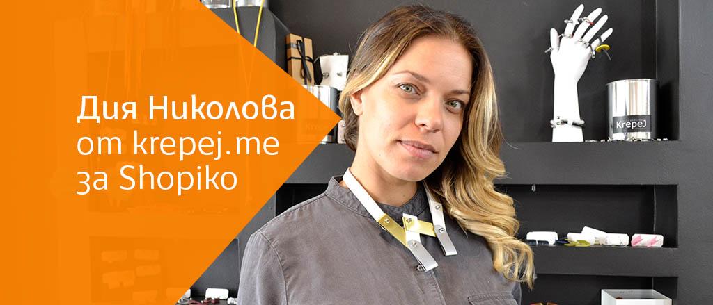 Дия Николова от Krepej.me