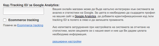 Google Ecommerce Tracking в Shopiko