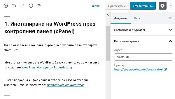 Създаване на страница в блок редактора на WordPress