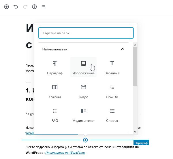 За да добавите изображение, може да използвате блоковете Изображение, Медия и текст или Галерия.