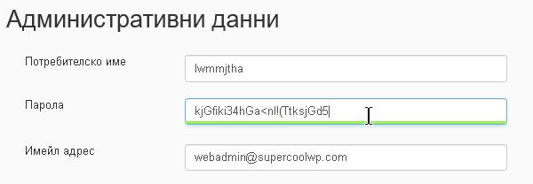 Задаване на потребителско име и парола за администратора на сайта