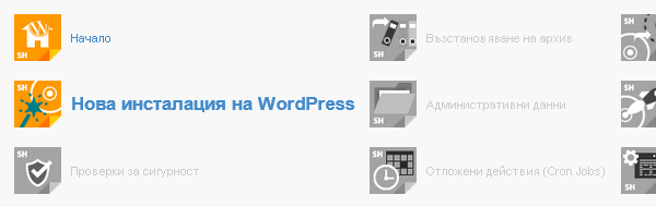 Инсталация на WordPress в хостинг акаунта