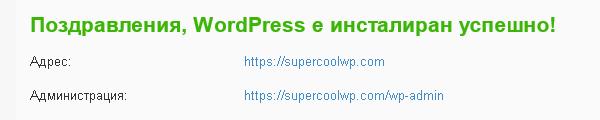 Успешна инсталация на WordPress