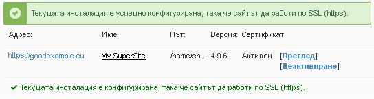 Активиране на HTTPS през WordPress Manager в cPanel.