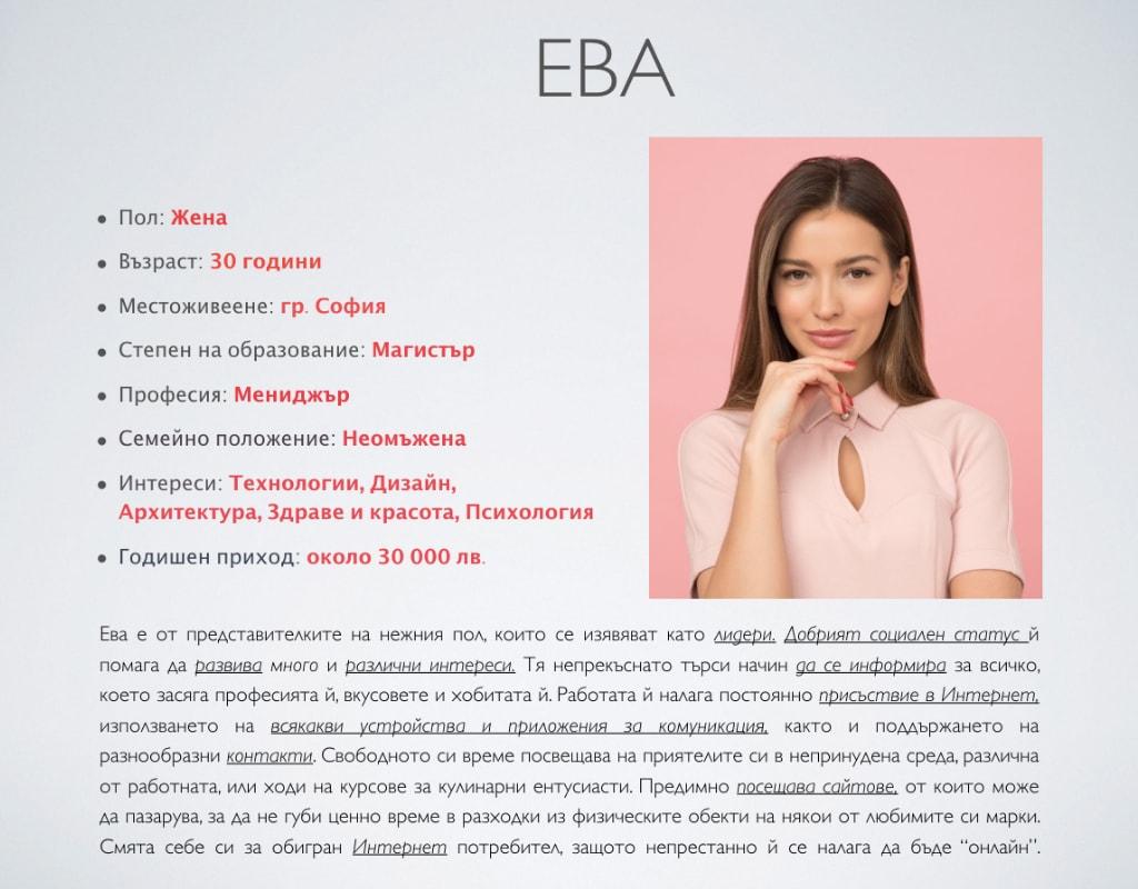 Ева е таргет потребител на професионален стилист.