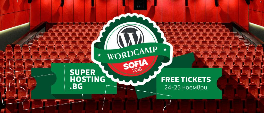 Спечелете си безплатен билет за WordCamp 2018