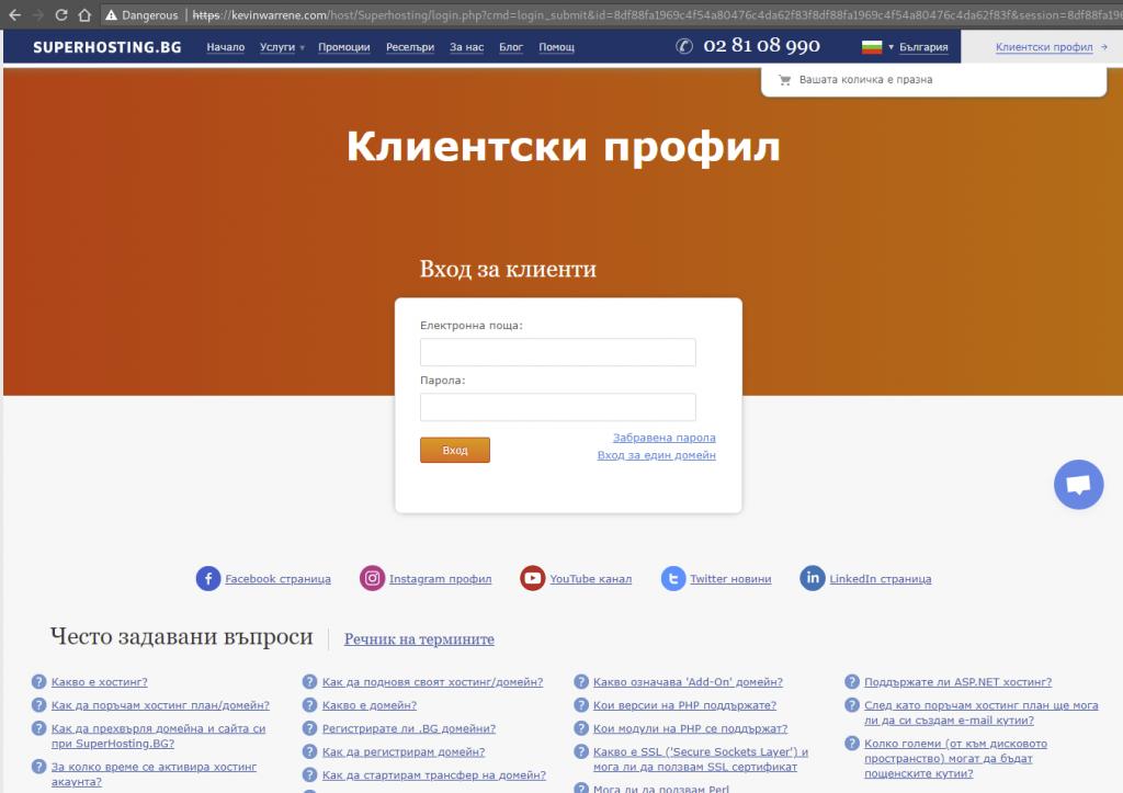 Фишинг сайт, на който е разположено копие на външния вид на формата за логин.