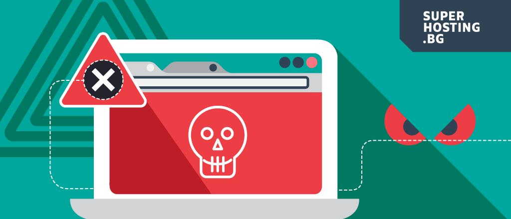 Малките сайтове често са жертви на хакерски атаки. Разберете защо!