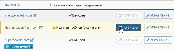 Автоматично активиране на SPF и DKIM за домейна.