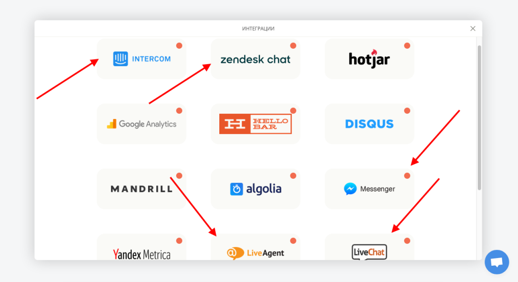 Видове чат алтернативи в Сайт билдър