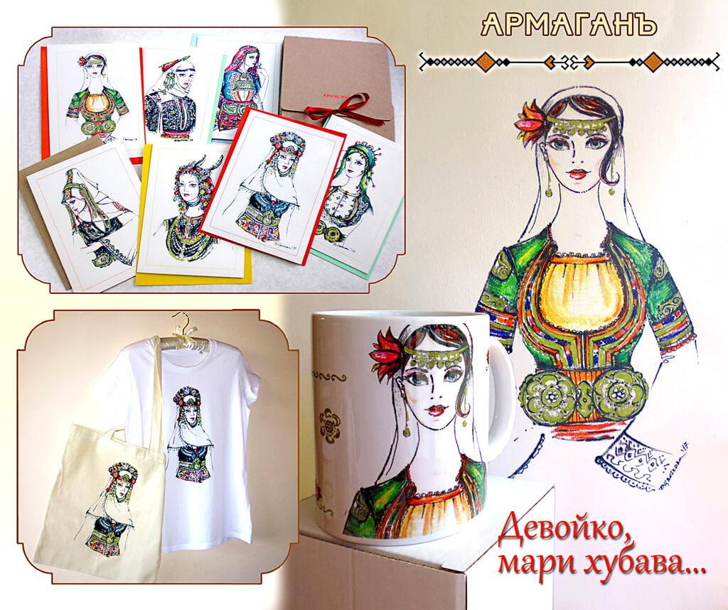Армаганъ съхранява българските традиции