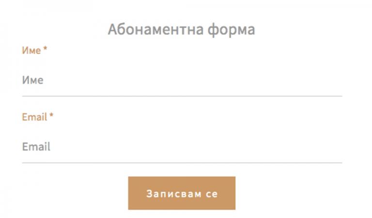 Абонаментна форма със Сайт билдър