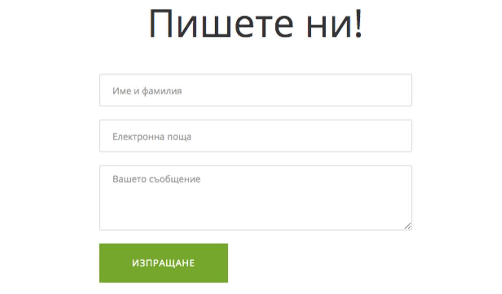 Контактна форма със сайт билдър