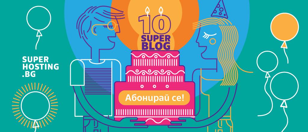 Празнуваме 10 години блог на СуперХостинг.БГ