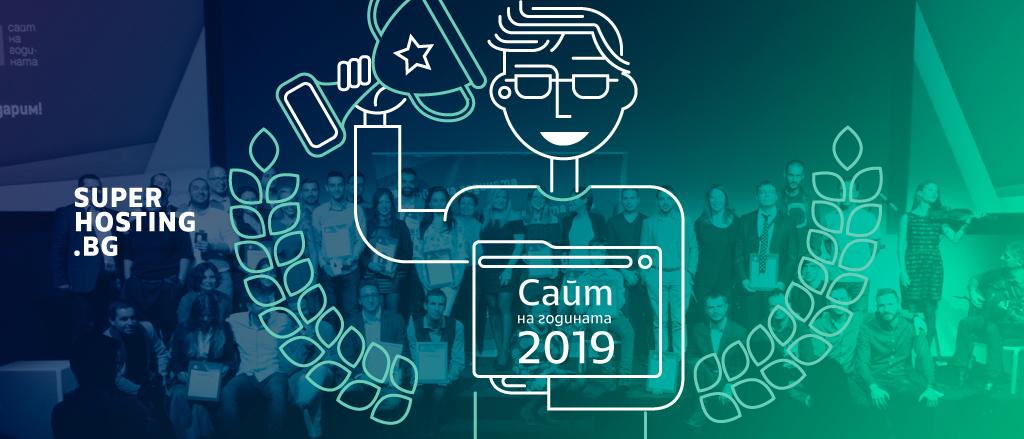 Сайт на годината 2019 - награди