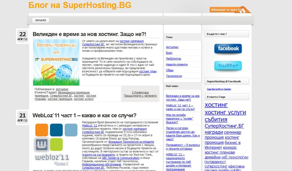 Блогът през 2011