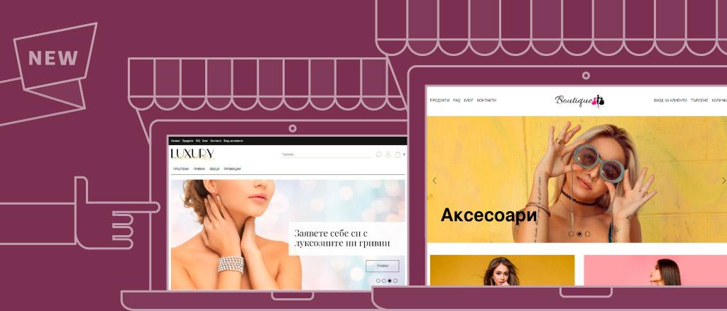 Два нови дизайна - Luxury и Boutique
