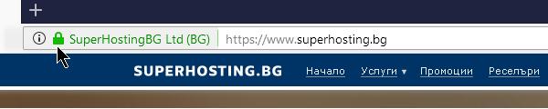 Знак за сигурност в адресната лента на браузъра.
