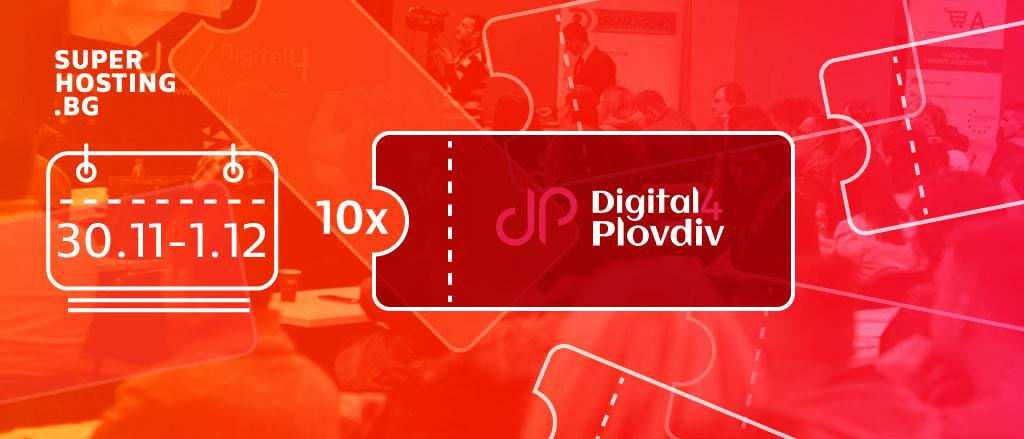 Спечелете безплатен билет за събитието Digital4Plovdiv