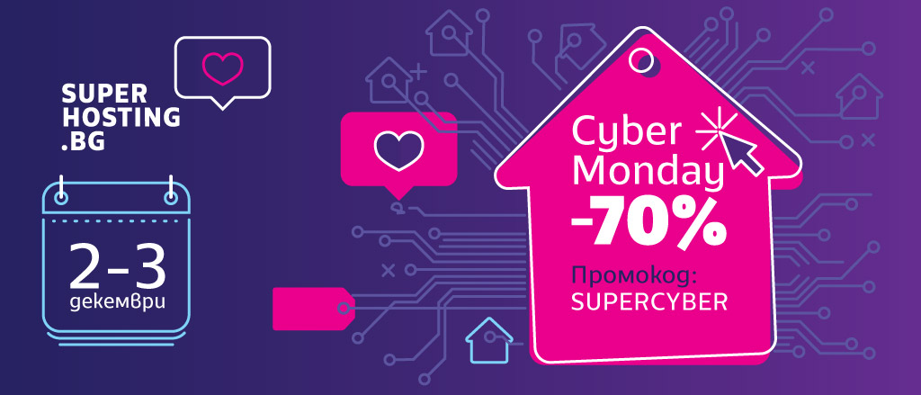 Cyber Monday в СуперХостинг.БГ
