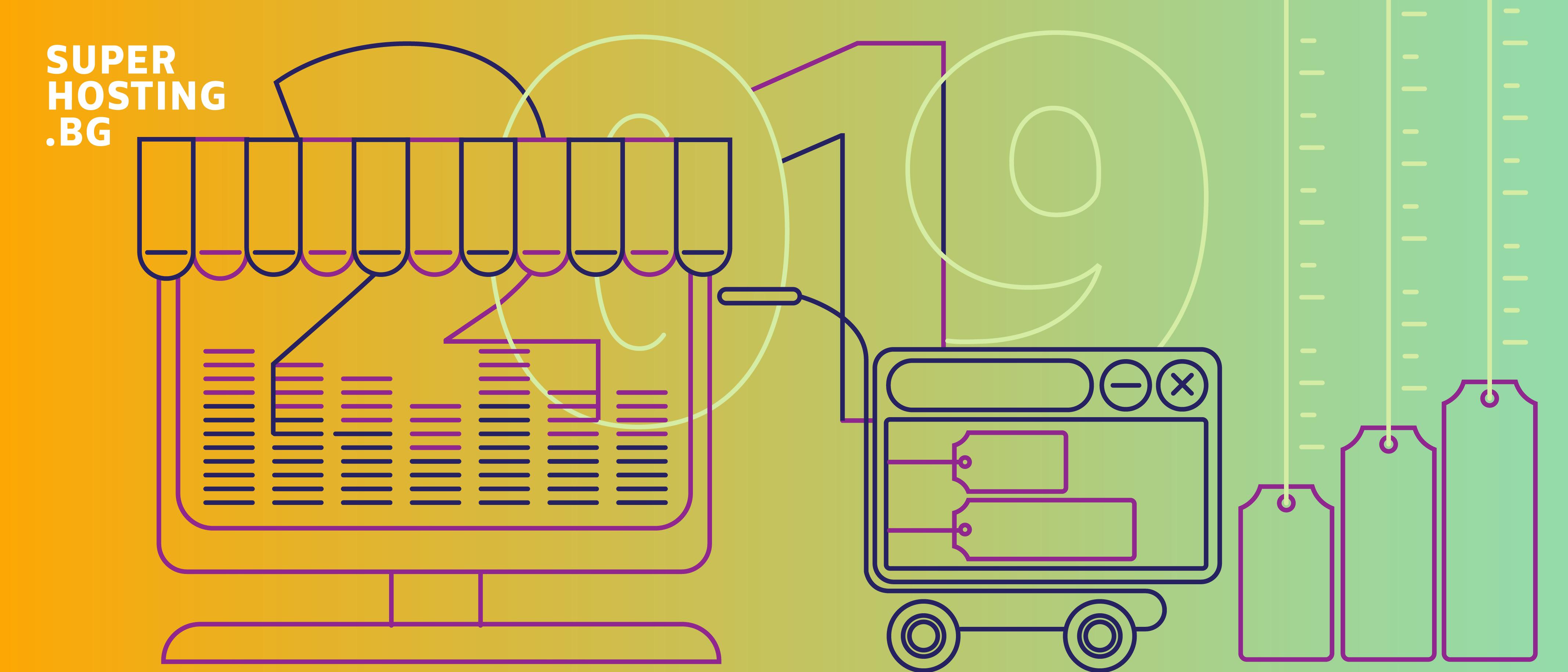55 статистики за онлайн търговията