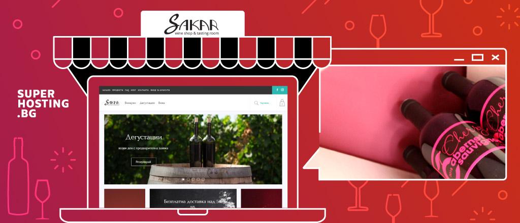 sakarwine.com е етнотека с онлайн магазин на платформата Shopiko.