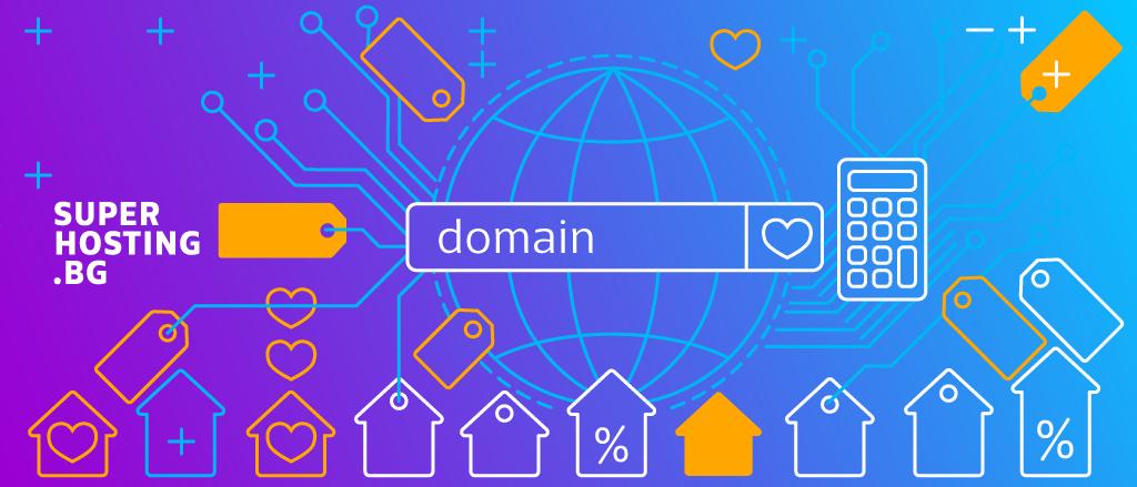 Каква е цената на един домейн?