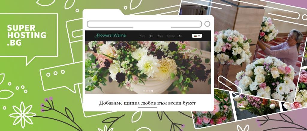 SH-flowersinvarna-2020-blog.jpg