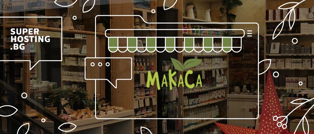 Макаса магазин за био козметика с Shopiko
