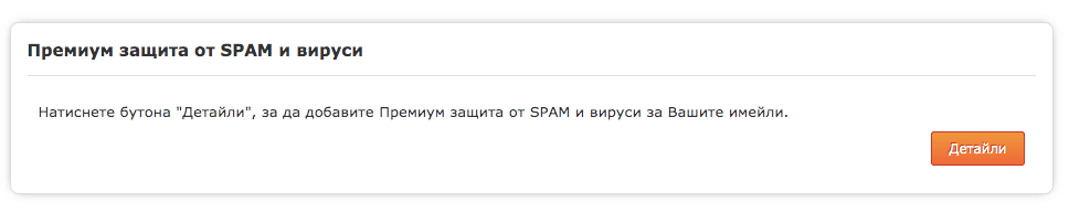 Поръчка на спам защита през клиентски профил
